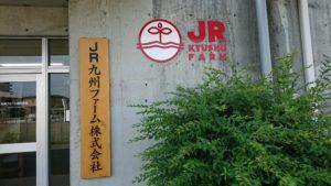 JR九州ファーム外観