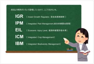 IPM用画像