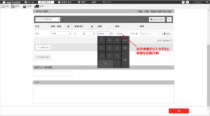 出荷記録_合計金額から自動計算