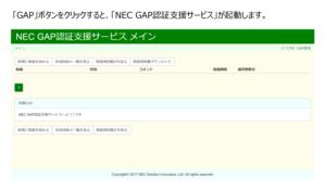 NEC GAP認証支援サービスメイン画面