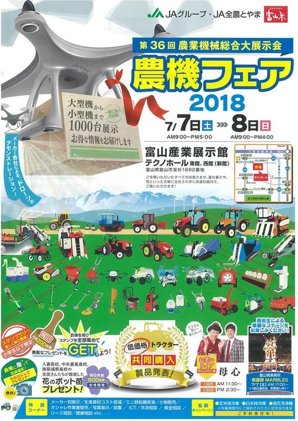 とやま農機フェア-thumb-autox846-2709