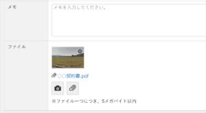 土地情報添付ファイルアップイメージ