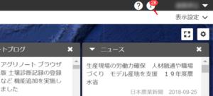 03MIT連携_通知機能