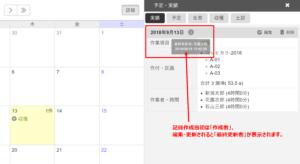 03 -記録作成者の表示-カレンダー