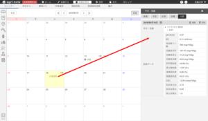 09-土壌診断結果の表示-カレンダー