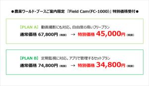 FC1000特別化価格販売案内