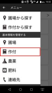 00モバイル-作付編集メニュー