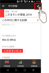 01モバイル-作付情報の編集