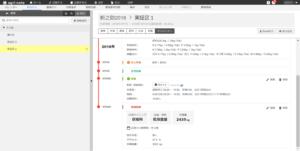 04井関-コンバイン稼働時のタイムラインの表示