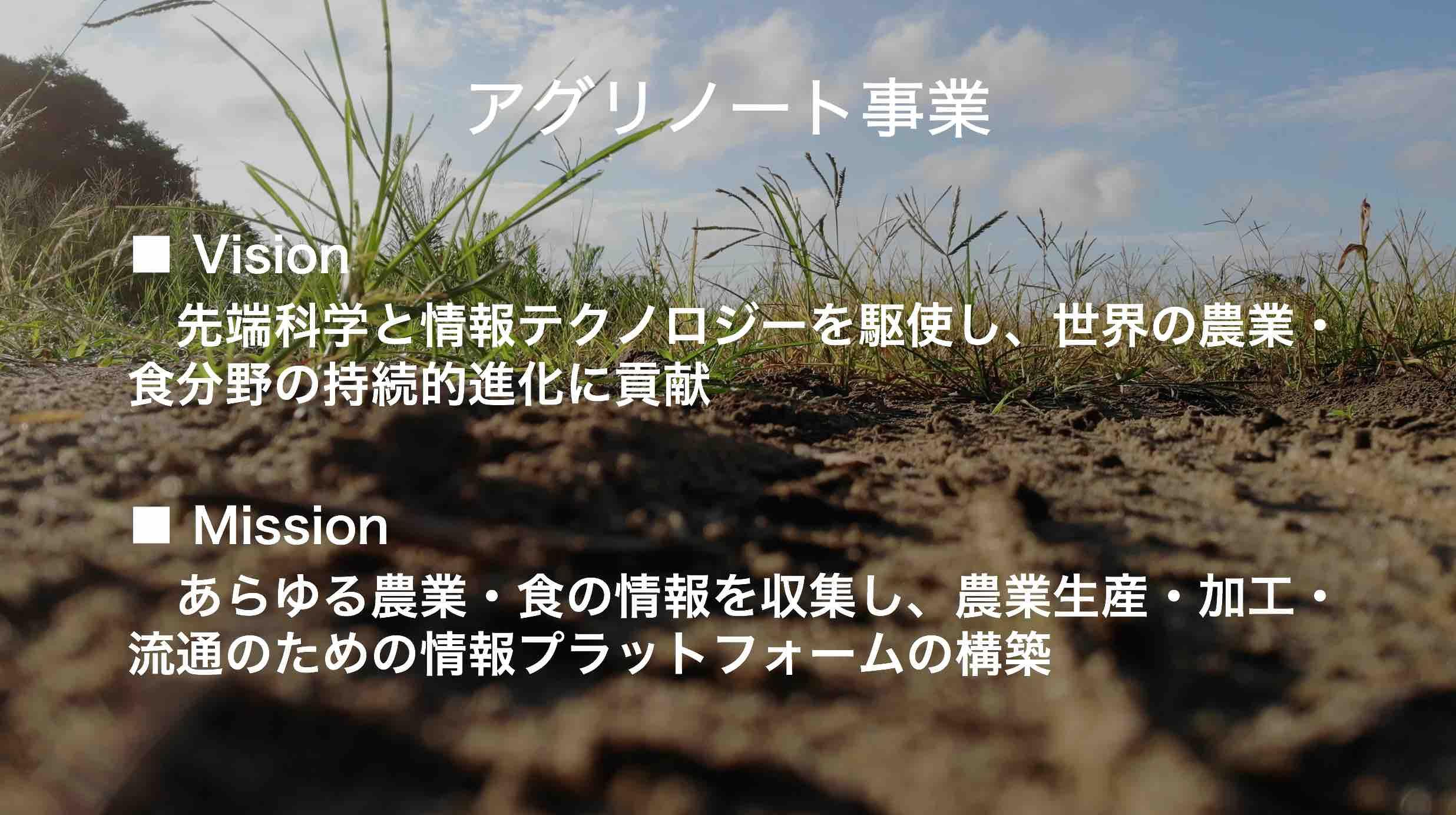 アグリノート事業 / Vision / Mission