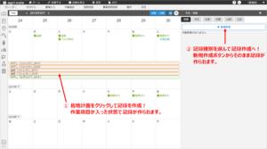 03新カレンダー-昨対比表示