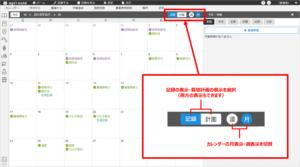 改01新カレンダーの月表示