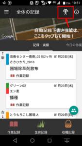 Android-v2.16.0_自動記録ボタンガイド