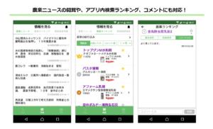 04農薬検索アプリその他の機能