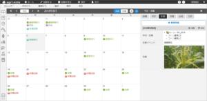 09カレンダーから見る生育イベント