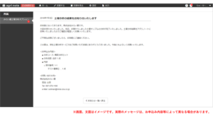 06-お知らせイメージ