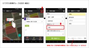 アプリからの圃場グループ設定手順