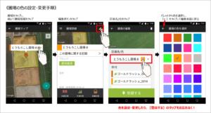 モバイル-圃場色の変更手順