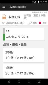 単収表示_アプリ版