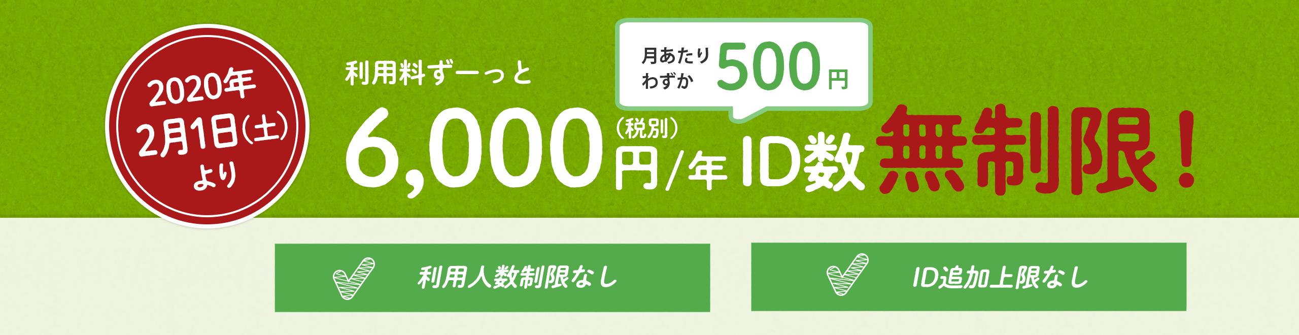 利用料ずっと変わらず6,000円でID数無制限になります