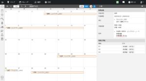 2-④カレンダーから計画を確認
