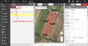 01新土地情報の画面