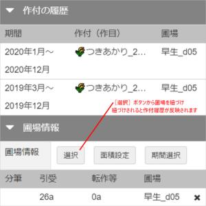 02土地情報の中身_作付履歴・圃場情報
