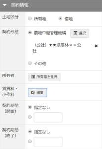 04土地情報の中身_契約情報