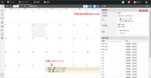 05作業計画書の出力_カレンダーから