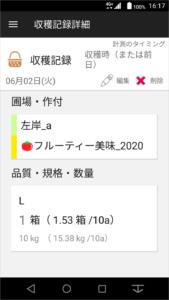 重量換算mob01_20200604