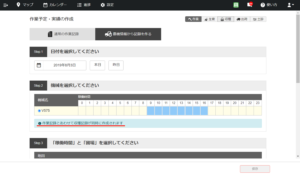 03-作業記録の作成_01