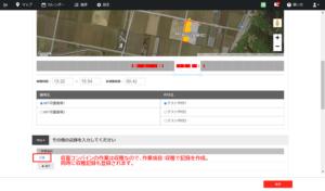 04-作業記録の作成_02