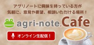 cafeONLINEイメージ