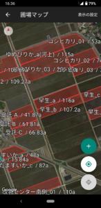 2-1 圃場名面積の表示